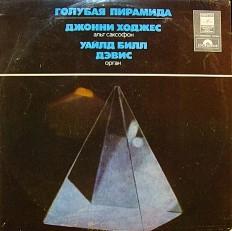Johnny Hodges - Blue piramide /USSR/