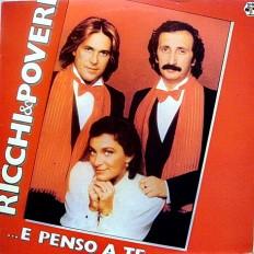 Виниловая пластинка Ricchi & Poveri - ...E penso a te /Gr/