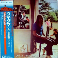 Pink Floyd - Ummagumma /Jap/  2LP