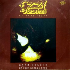 Ozzy - No More Tears /Ru/